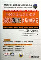 2013全国计算机等级考试无纸化考试真题讲解及临考冲刺试卷――二级Access
