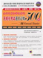 2013全国计算机等级考试无纸化考试通关必做500题――二级Visual Basic(附赠3套权威押密试卷及答案解析)