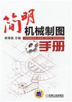简明机械制图手册