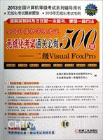 2013全国计算机等级考试无纸化考试通关必做500题――二级Visual FoxPro