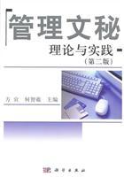 管理文秘理论与实践(第二版)