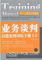 业务谈判技能案例训练手册2.0