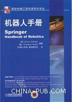 机器人手册(精装)