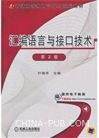 汇编语言与接口技术.第2版