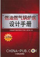 燃油燃气锅炉房设计手册(第2版)(精装)