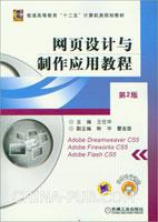 网页设计与制作应用教程(第2版)