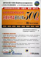 2013全国计算机等级考试无纸化考试通关必做500题――二级Access