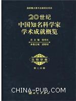20世纪中国知名科学家学术成就概览・生物学卷・第二分册