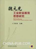 魏元光工业职业教育思想研究