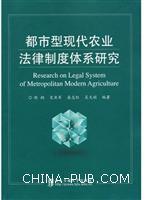 都市型现代农业法律制度体系研究