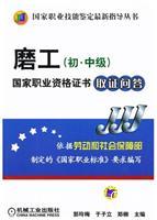 磨工(初.中级)国家职业资格证书取证问答