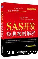 SAS开发经典案例解析