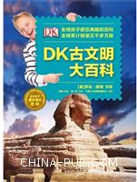 DK古文明大百科(精装)