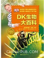 DK生物大百科(精装)