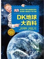 DK地球大百科(精装)