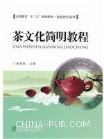 茶文化简明教程
