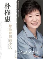 朴槿惠:嫁给韩国的女人     [按需印刷]