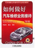 如何做好汽车维修业务接待(第3版)