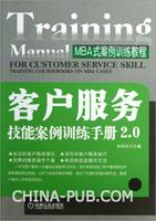 客户服务技能案例训练手册2.0