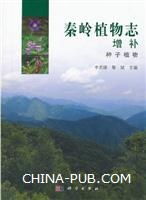 秦岭植物志增补:种子植物