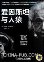 """爱因斯坦与人猿:""""因猿""""探秘:困惑中的灵感激发"""