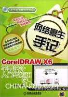 CorelDRAW X6平面设计入门与应用
