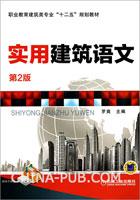 实用建筑语文(第2版)