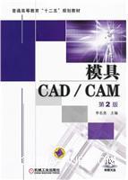 模具CAD/CAM(第2版)