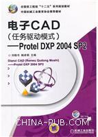 电子CAD(任务驱动模式Protel DXP 2004 SP2)