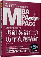 2014MBA、MPA、MPAcc等专业学位考研英语(二)历年真题精解(第5版)(附赠答题卡+考前自测真题卷7套)