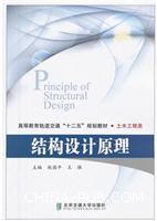 结构设计原理