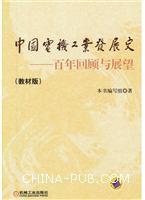 中国电机工业发展史――百年回顾与展望(教材版)