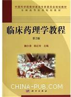 临床药理学教程.临床药理学教程学习指导手册