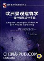 欧洲景观建筑学――最佳细部设计实践