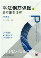 平法钢筋识图与计算细节详解(第2版)