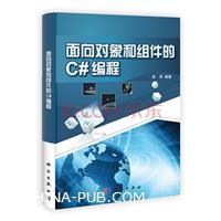 面向对象和组件的C#编程