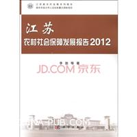 2012-江苏农村社会保障发展报告