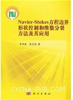 Navier-Stokes方程边界形状控制和维数分裂方法及其应用