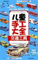 交通工具-儿童手工大全-畅销升级版