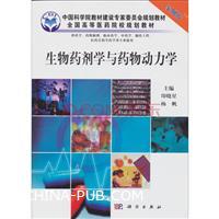 生物药剂学与药物动力学-案例版
