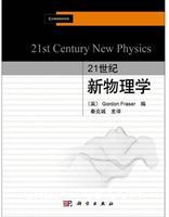 21世纪新物理学