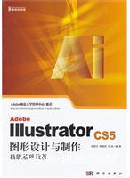 Adobe Illustrator cs5 图形设计与制作技能基础教程-(含1CD价格)