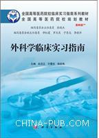 外科学临床实习指南-案例版