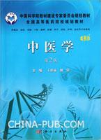 中医学(第2版)(案例版)