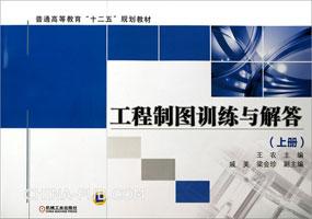 工程制图训练与解答(上册)