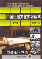 中国民俗文化知识读本(第2版)