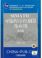 SIMATIC可编程序控制器及应用(第2版)