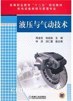 液压与气动技术