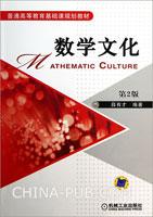 数学文化(第2版)