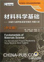 材料科学基础:金属作为模型体系探究组织-性能关系(中文版)